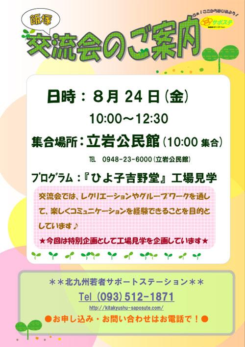 8月飯塚交流会